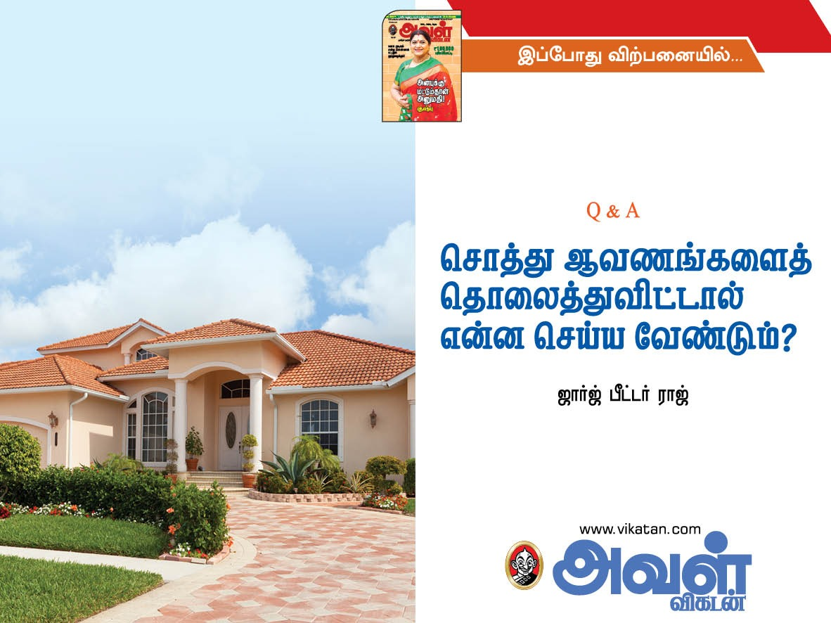 Our MD's Article - Aval Vikatan