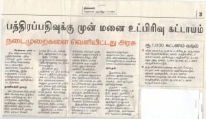 Dhinamalar 01.03.20