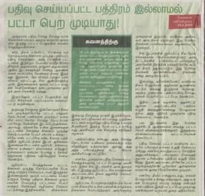 Dhinamalar 29.2.20 (1)